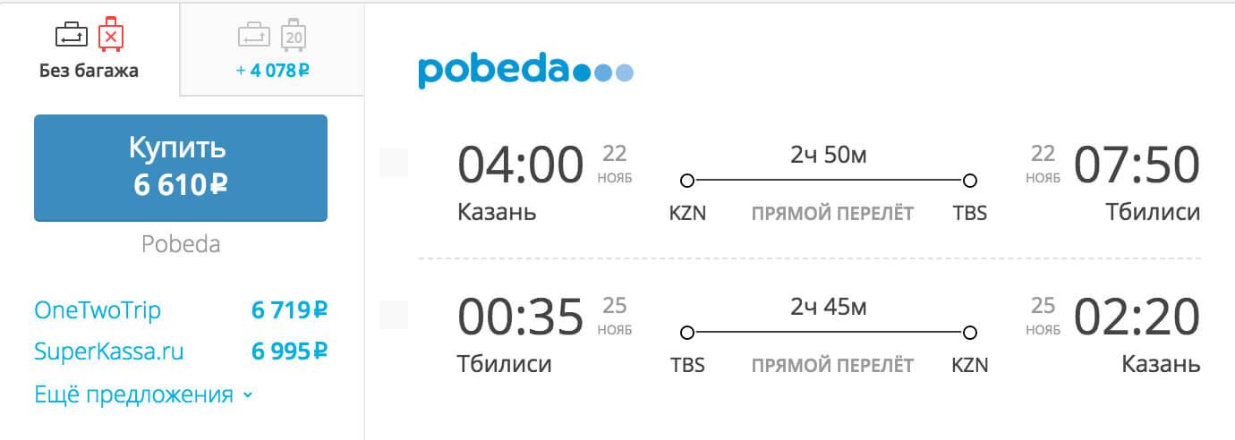Казань Тбилиси