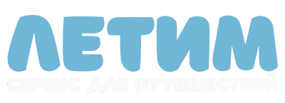 Блог сервиса для путешествий Letim.me